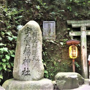 銭洗弁天・鎌倉